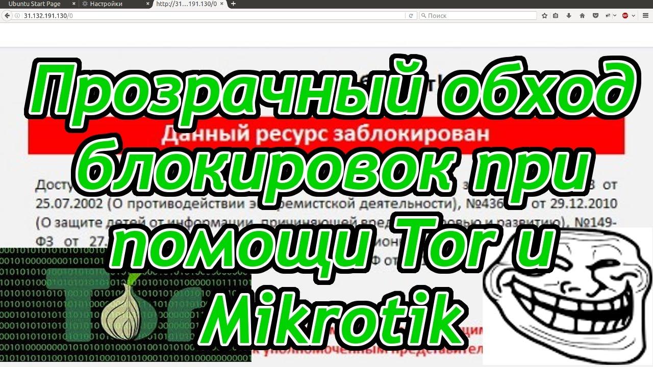Прозрачный обход блокировок при помощи Mikrotik и Tor - www