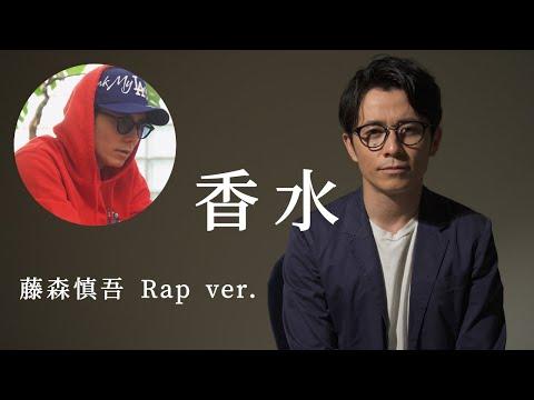 香水 - 瑛人 / 藤森慎吾 Rap ver.【個人的な感情込みで歌ってみた】