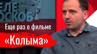 """Еще раз о фильме """"Колыма"""""""