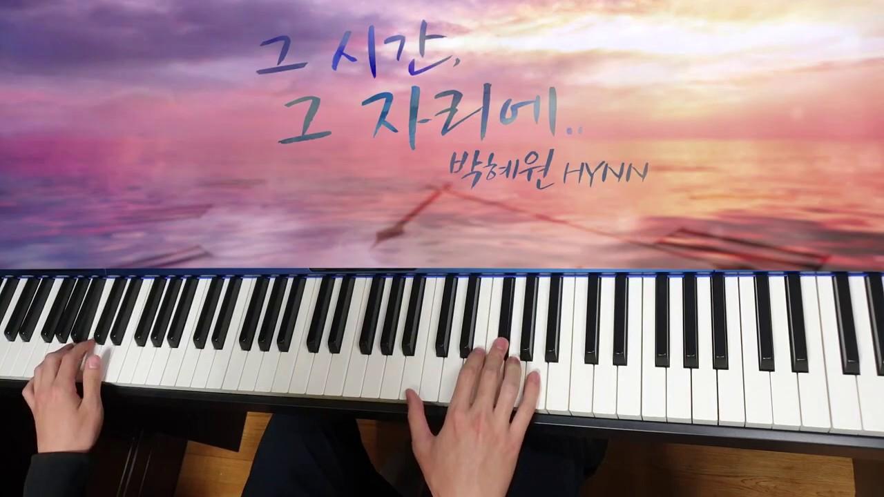 [디지털피아노 연주] 그 시간 그 자리에 (던파 OST)