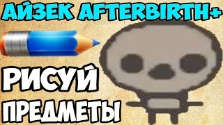 Мод The Drawn Рисуй предметы в The Binding Of Isaac Afterbirth