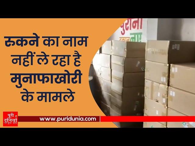 DELHI : खान चाचा रेस्टोरेंट से पुलिस ने बरामद किये 105 ऑक्सीजन कंसंट्रेटर | Puridunia