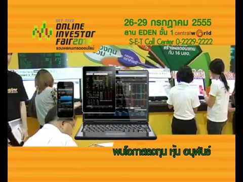 SET-TFEX Online Investor Fair 2012 รวมพลคนเทรดออนไลน์