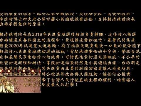 民報之聲 陳永興 : 祝福台派新政黨成立