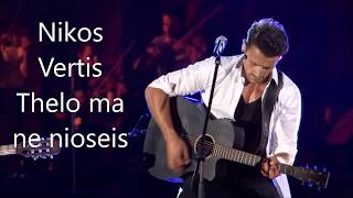 Nikos Vertis   Thelo na me nioseis   English Lyrics version and swedish