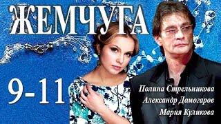 Жемчуга 9,10,11 серия - Русские новинки фильмов - Краткое содержание