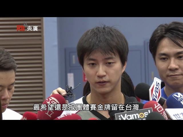 【央廣】世大運桌球/瞄準2金 盼主場添助力