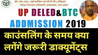 [4.99 MB] up deled admission 2019,up deled admission 2019-21,up deled admission 2019-20,up admission documents