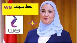 مجانا خط موبيل وباقه شهرية من شركه we و وزارة التضامن خطوط تكافل وكرامه