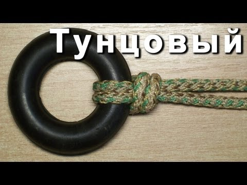 Тунцовый узел для привязывания крючков
