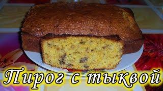 Воздушный пирог с тыквой и грецкими орехами. Домашняя выпечка к чаю. Pumpkin Pie Recipe