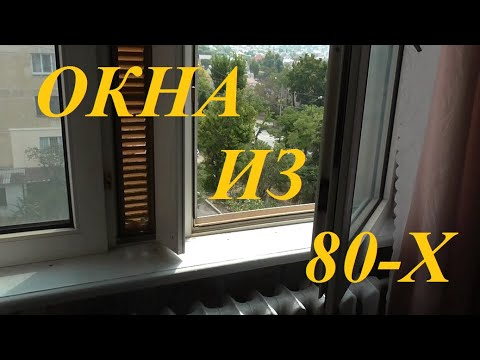 Таких пластиковых окон Вы еще не видели – окна из 80-х — Знак Качества окна двери Севастополь