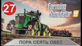Farming Simulator 19 Пора сеять овес