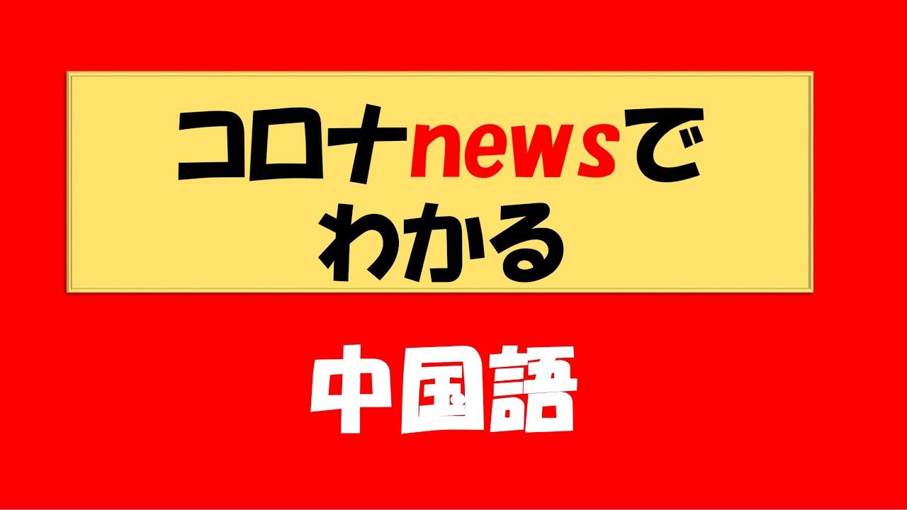 コロナnews中国語