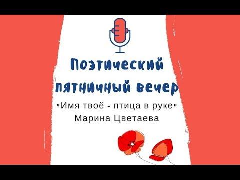 Стихотворение «Имя твоё   птица в руке…» Марины Цветаевой