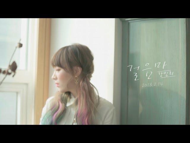 강민희(Kang Min Hee) '걸음마' M/V TEASER