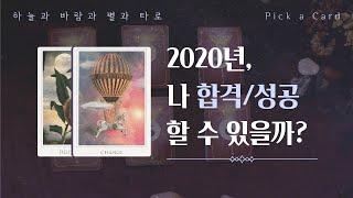 타로|합격운|2020년, 나 합격/성공할 수 있을까? Pick a Card