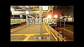 北島三郎 - 函館の女