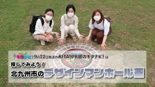 探してみよう!北九州市のデザインマンホール蓋(令和3年9月12日放送)(リンク先ページで動画を再生します。)