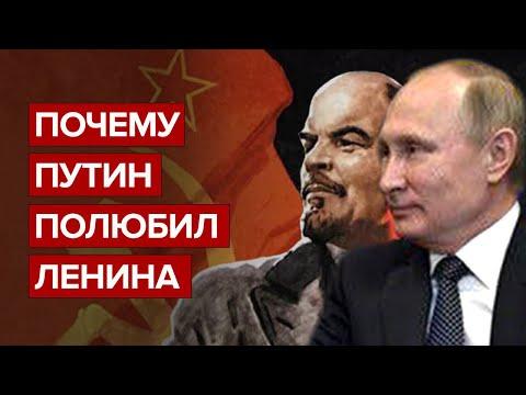 Почему Путин полюбил Ленина