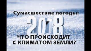 видео Прогноз погоды в России на апрель 2017 года