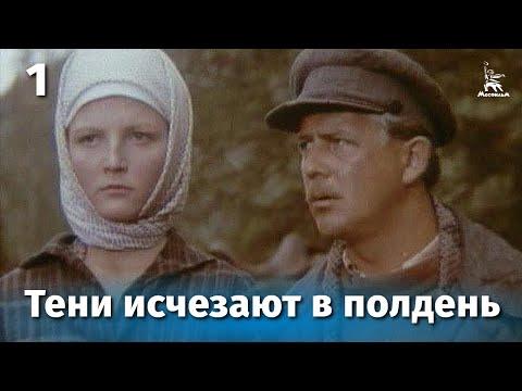 Тени исчезают в полдень. Серия 1 (драма, реж. В. Усков, В. Краснопольский, 1971 г.)