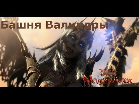 Видео Башня Валиндры в игре Newerwinter онлайн.(Звуковая дорожка и...