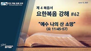 [한인 제일 침례 교회 Peachtree City] 요한복음 강해 #62 예수 나의 산 소망 (요 11:45-57)