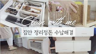 주방 싱크대정리(살림용품) | 베란다 정리하고 집안 수…