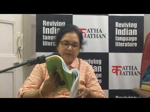 Gheesa by Mahadevi Verma Read by Reena Pant