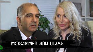 Мохаммед Али Шихи, Посол Туниса в России