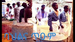 Traditional Tigray Wedding - ባህላዊ መርዓ አክሱም ትግራይ New Tigrigna Music 2019