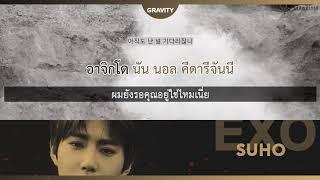 || KARAOKE/THAISUB || EXO – Gravity