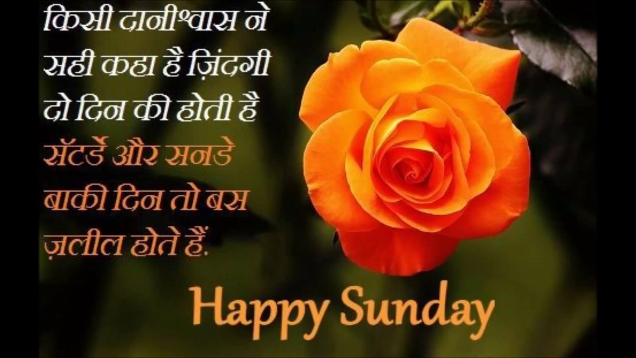Happy Sunday Quotes Video And Greetings With Images And