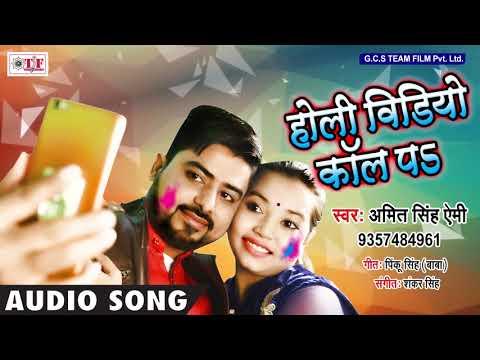 "सजनवा गलवा कईलS लाल ~ Amit Singh Aemi ~ Holi Video Call Pa ~  Latest Bhojpuri "" होली""Song 2018"