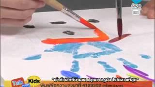 ศิลปะกับคัลเลอมี Kolor me ตอน Hand printing for kids 4/4