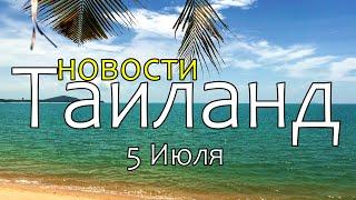 Таиланд Самуи Коронавирус Новости 5 Июля