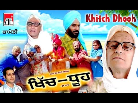 KHICH DOOH FULL KUTAPA  | BIBO BHUA  NEW  SHORT COMEDY PUNJABI FILM 2016