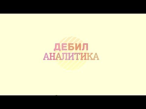 видео: Дебил Аналитика #9 [invoker]