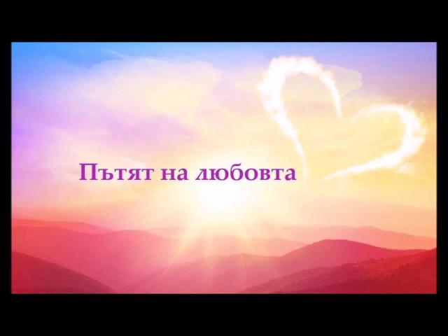 Xyli Leonis - Пътят на любовта (част 2)