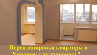 Перепланировка квартиры в Украине: как узаконить?(Прежде чем начинать ремонтно-строительные работы, которые предполагают перемещение перегородок, дверных..., 2015-08-10T14:52:51.000Z)