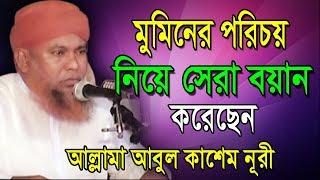 Gambar cover মুমিনের পরিচয় | আবুল কাশেম নূরী | Abul kashem nuri | Bangla Waz | 2018