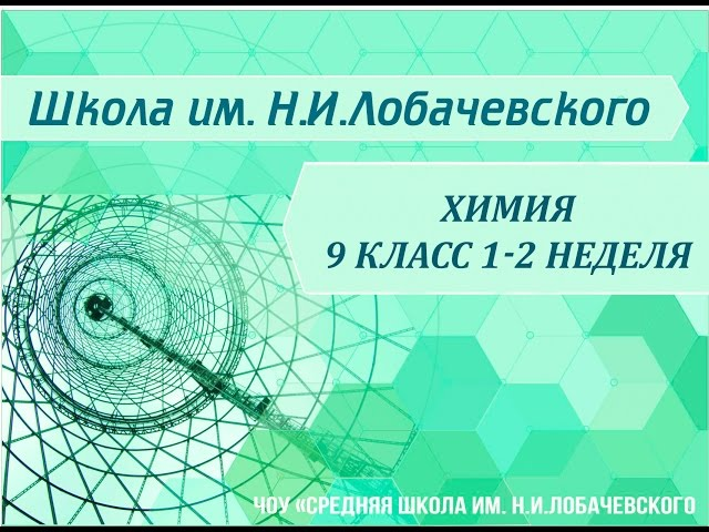 Химия 9 класс 1-2 неделя Характеристика химического элемента