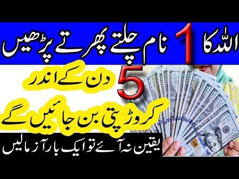 5 Dino Ke Andar Crore Pati Banne ka kamyab Wazifa | Powerful Wazifa For Any Hajat  Any Purpose