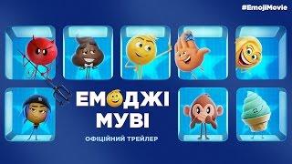 ЕМОДЖІ МУВІ. Офіційний трейлер 1 (український)