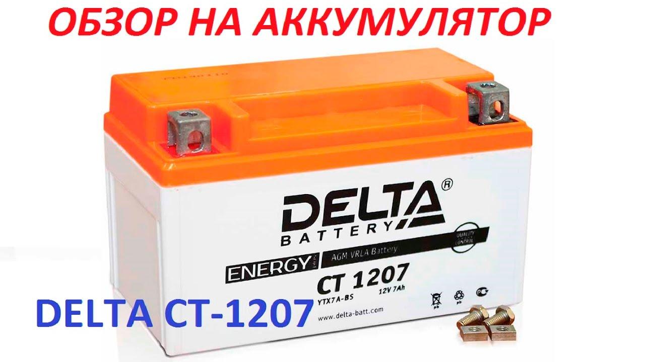 купить аккумулятор дельта 17 ампер собирать