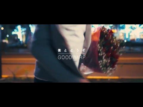 GOODWARP / 僕とどうぞ
