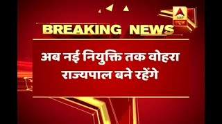 Governor's Rule Inevitable In J&K After BJP Ends Alliance With PDP | ABP News