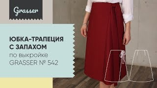 Как сшить юбку с запахом - бесплатный мастер-класс от Grasser