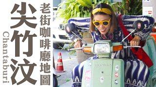 泰國尖竹汶府老街咖啡廳地圖Chantaburi oldtwon cafe guide ...